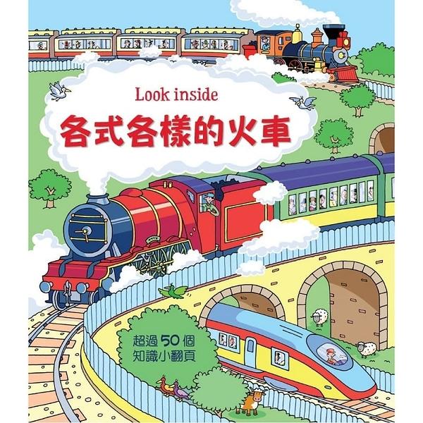 Look inside:各式各樣的火車