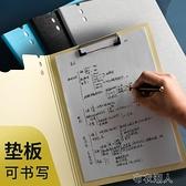 文件夾板a4板夾資料夾多功能橫版寫字板書墊板文具商務辦公用 【快速出貨】