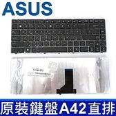 ASUS A42 直排 全新 繁體中文 鍵盤 A42JC A43 A43S K42 K42J N43 N43S X43 N82 X42J B43J U20 U30 UX20 UL20 UL30 UL30A