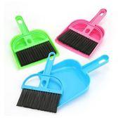 【TT】塑料小掃把組合 畚箕 迷你掃把套組 鍵盤 桌面清潔 手持掃把 垃圾掃帚