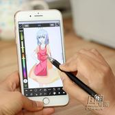 新版雙頭電容筆ipad高精度細頭觸屏筆蘋果安卓通用繪畫觸控手寫筆CY 自由角落