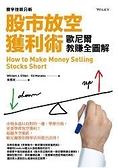 股市放空獲利術:歐尼爾教賺全圖解