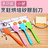 耐熱刮刀 蛋糕刮刀 奶油抹刀 軟刮刀 烘焙用具 烹飪烘培矽膠刮刀(小號/二色選) NC17080621 ㊝加購網