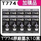 EPSON T774 黑色 十盒一組 原廠盒裝填充墨水
