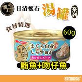 日清懷石海鮮湯罐(鮪魚+吻仔魚)60g【寶羅寵品】