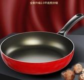 平底鍋愛仕達平底鍋不粘鍋家用煎蛋烙餅牛排鍋具電磁爐燃氣灶通適用煎鍋 風馳