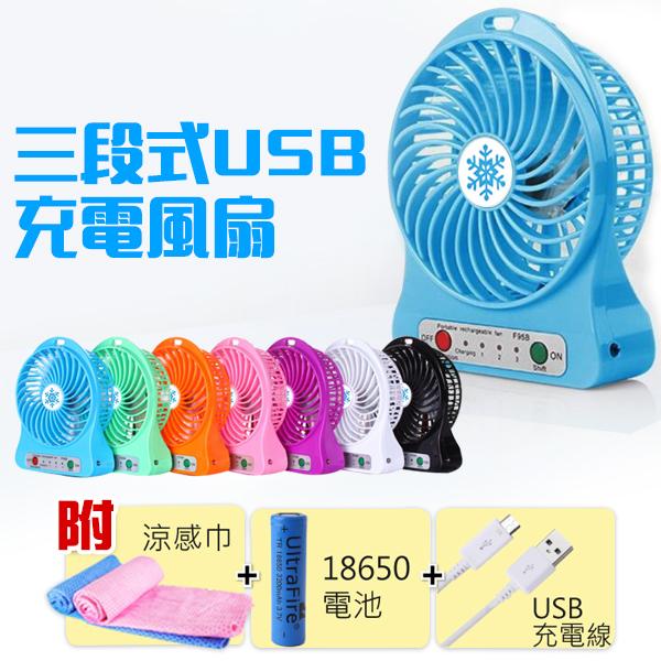 迷你風扇 電扇 USB風扇 手持風扇 隨身扇 [送 涼感巾 電池 充電線] 輕便風扇 電風扇 小風扇