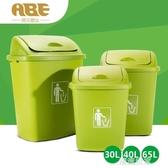 大垃圾桶30升40L家用廚房大號帶蓋大容量搖蓋戶外有蓋創意商用MBS『潮流世家』
