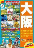 (二手書)大阪:經典新玩幸福嘆名物Easy GO!(18-19年版)