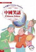 中國笑話(初級本,附光碟MP3)