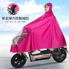 電動車雨衣長款全身單雙人騎電瓶摩托自行車專用雨披男女加大加厚【小艾新品】