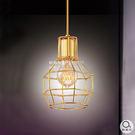 吊燈★loft工業風 時尚金 簍空吊燈 單燈✦燈具燈飾專業首選✦歐曼尼✦