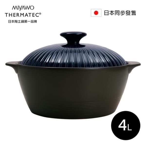 【南紡購物中心】MIYAWO日本宮尾 直火系列10號耐溫差深型陶土湯鍋 4L-海軍藍 MI-TDF21-410