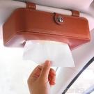 衛生紙架 紙巾盒車用皮質天窗遮陽板掛式 創意車載汽車內用品餐巾紙抽盒 印象