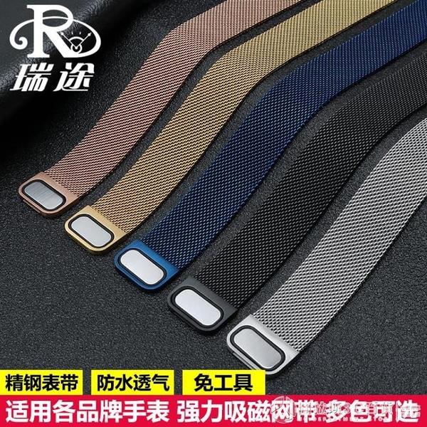 米蘭尼斯磁吸網帶 不銹鋼男女手表鏈 適用DW 天王 卡西歐表帶鋼帶 圖拉斯3C百貨
