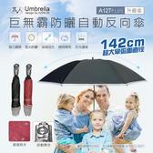 【全館折扣】 五人十 A127+ 升級超大伸縮自動反向傘 自動開關伸縮雨傘 自動摺疊雨傘 大面積雨傘