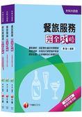 108年【餐旅群】升科大四技統一入學測驗套書