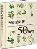 改變歷史的50種植物【城邦讀書花園】