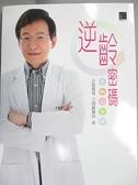 【書寶二手書T3/養生_JEB】逆齡密碼:跟著汪國麟醫師這樣抗老化就對了_汪國麟