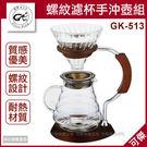 Glass King GK-513 螺紋濾杯原木手沖壺組 咖啡壺 手沖壺 雲朵壺 600ml 周年慶特價 可傑