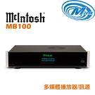 《麥士音響》 McIntosh 訊源 多媒體播放器 MB100