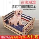 網紅狗窩狗床實木泰迪金毛可拆洗寵物墊子保暖大中小型犬用品特價  降價兩天