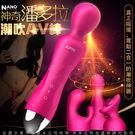 按摩棒 香港NANO 神奇潘多拉 12x12模式 360度搖擺旋轉震動AV女優指定專用款+頭套3入組 情趣用品
