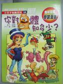 【書寶二手書T8/少年童書_ZKD】你對身體知多少?(漫畫.彩圖版)_芥川龍, 蘇子