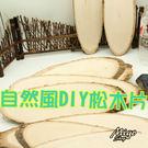 【自然風DIY松木片/橢圓-不挑款】松木...
