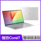 華碩 ASUS X512FL 銀 256G PCIe SSD+1TB競速特仕版【i7 8565U/15.6吋/MX250/IPS/intel/筆電/Buy3c奇展】Vivobook