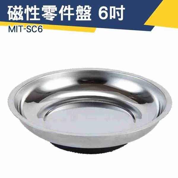 「儀特汽修」強力磁盤 MIT-SC6 螺絲拆卸裝螺絲零件 圓型磁性吸盤 工具盤 強吸力 不鏽鋼