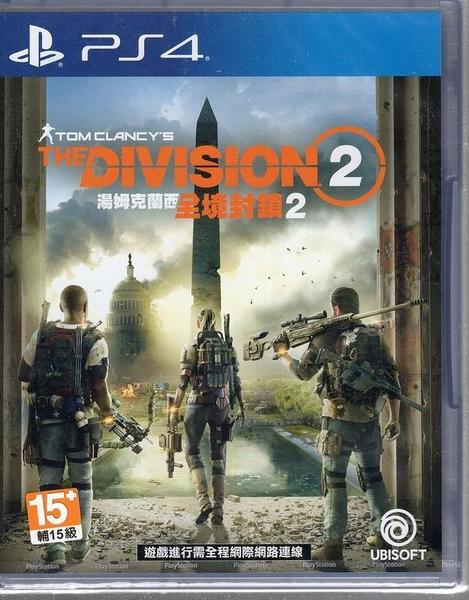 現貨中 PS4遊戲 湯姆克蘭西 全境封鎖 2 The Division 2 中文亞版【玩樂小熊】