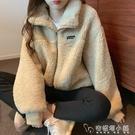 秋冬2019新款韓版寬鬆休閒洋氣毛絨夾克外衣時尚立領羊羔毛外套女 安妮塔小舖