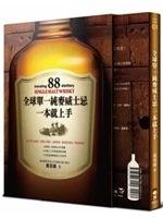 二手書博民逛書店《全球單一純麥威士忌一本就上手(限量書盒珍藏版)》 R2Y ISBN:9868931150