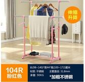 小熊居家家用加厚不鏽鋼晾曬架落地折疊升降曬衣架室內外陽臺雙桿晾衣架粉紅色