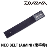 漁拓釣具 DAIWA ネオベルトIII ミニ 20cm [束竿帶]