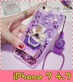 【萌萌噠】iPhone 7  (4.7吋) 奢華閃粉 液體流沙保護殼 香水瓶指環扣支架 全包矽膠套 手機殼