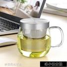 泡茶杯 左茗右器 不銹鋼蓋玻璃杯耐熱玻璃雙層水杯子透明過濾辦公茶杯