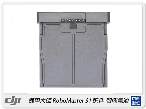 DJI 大疆 機甲大師 RoboMaster S1 智能電池 配件(公司貨)