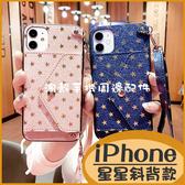 (掛繩款)iPhoneSE i11Pro iPhone7 8Plus XS MAX XR可愛少女星星斜背插卡手機殼 錢包款 軟殼保護套 悠遊卡