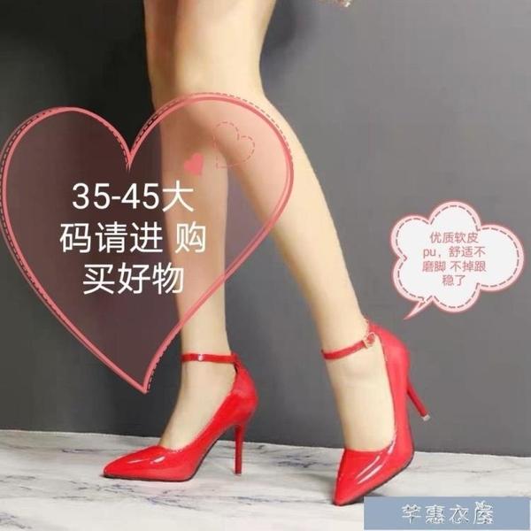 偽娘鞋35-45大碼一字扣帶高跟鞋女20春新款工作單鞋細跟性感演出偽 快速出貨