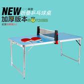 乒乓球桌 兒童乒乓球桌迷你折疊式家用室內乒乓球台 第六空間 igo