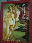 【書寶二手書T9/歷史_XFQ】希臘神話故事_古斯塔夫施瓦布