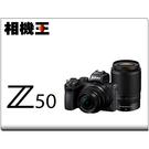 相機王 Nikon Z50 W-Kit 雙鏡組〔16-50mm + 50-250mm〕公司貨