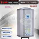 『怡心牌熱水器』 ES-2226高功率快...