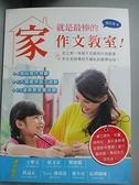 【書寶二手書T4/親子_E9G】家,就是最棒的作文教室!_鍾辰瑋