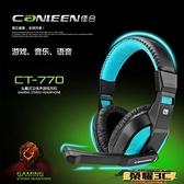 頭戴式耳機 CT-770頭戴式CF電競游戲耳機臺式電腦筆記本耳麥帶麥克風話筒  【榮耀 新品】
