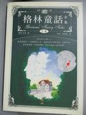 【書寶二手書T7/翻譯小說_KMN】格林童話全集(上)_格林兄弟, 舒雨,唐倫億