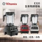 【24期0利率+領卷再折】VITAMIX 美國 E320 全食物調理機 公司貨
