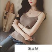 吊帶背心女夏百搭針織韓版修身性感時尚外穿緊身上衣打底小吊帶衫 萬客城